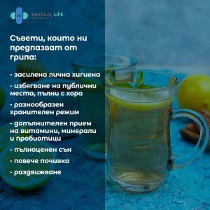 Съвети за предпазване от грипа